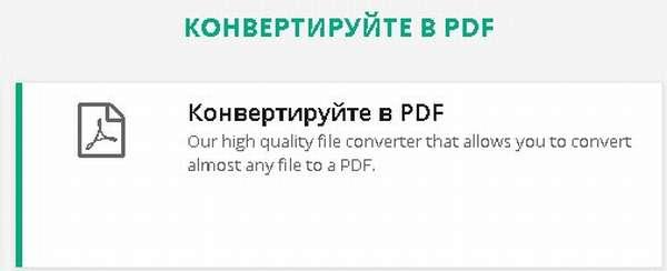 konvertirovat-v-pdf
