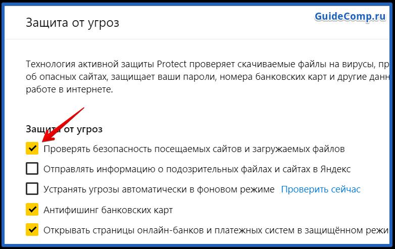 scan yandex browser virus