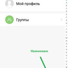 Добавление контактов на Xiaomi