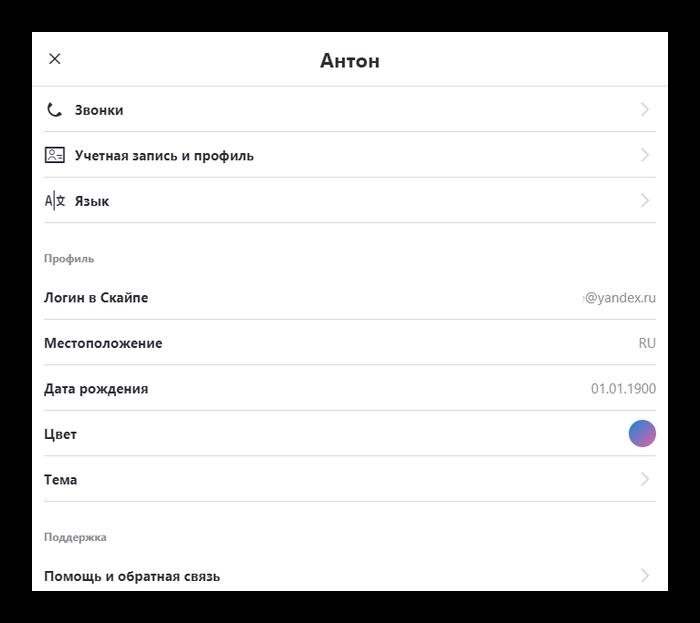Дополнительные настройки профиля и дизайна в меню параметров Skype