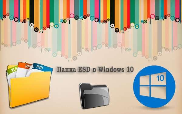 papka-ESD-v--Windows-10