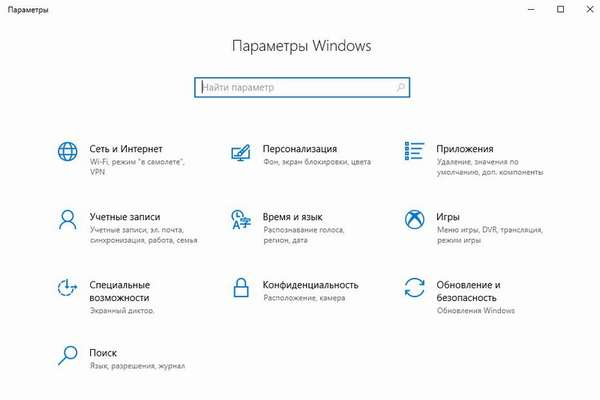 параметры windows 10 обновление и безопасность