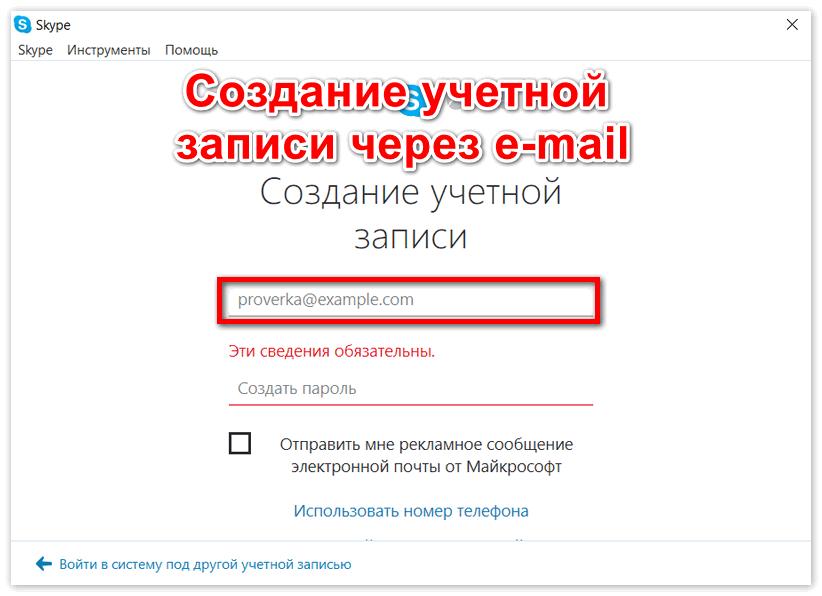 Создание учетной записи через email в Skype
