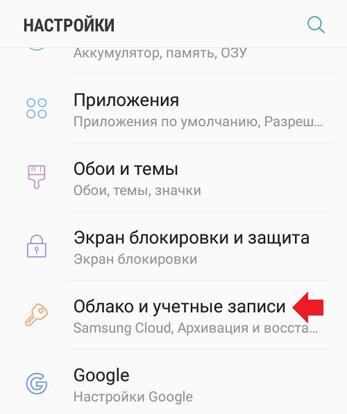 Как поменять аккаунт Гугл на Андроиде?
