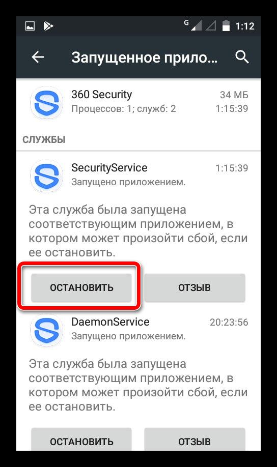 Остановить приложение Android