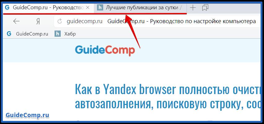 яндекс браузер закрывает панель задач