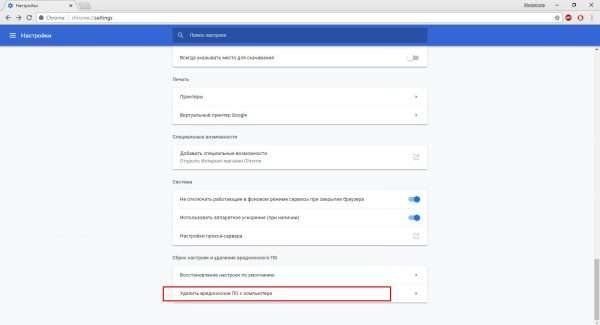 Как удалить вредоносное ПО при помощи браузера Google Chrome