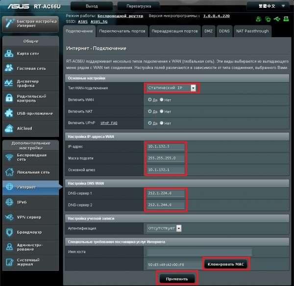 Фиксированные IP-настройки на роутерах Asus