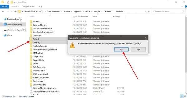 Удаление папки Default из папки Chrome