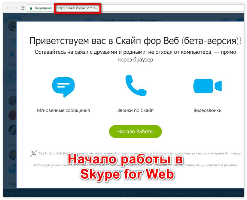 Начало работы в Skype Web