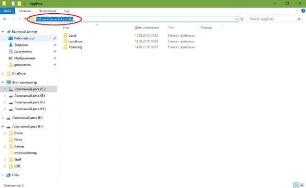 Как открыть папку с временными файлами приложений