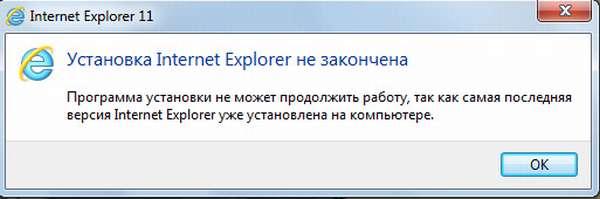Как установить браузер IE