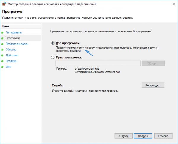 Назначение брандмауэром браузера, в котором будет действовать указанное правило