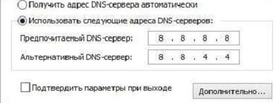 IP адрес DNS сервера