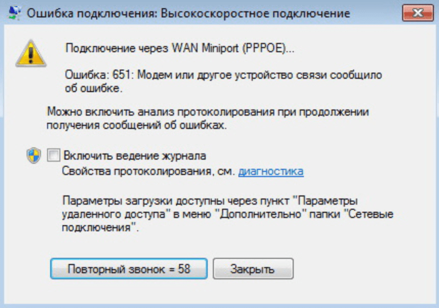 Окно ошибки 651 при подключении к интернету