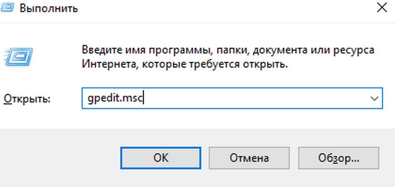 открываем редактор груповой политики gpedit windows 10