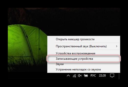 Переход к настройке звукозаписывающих устройств Windows
