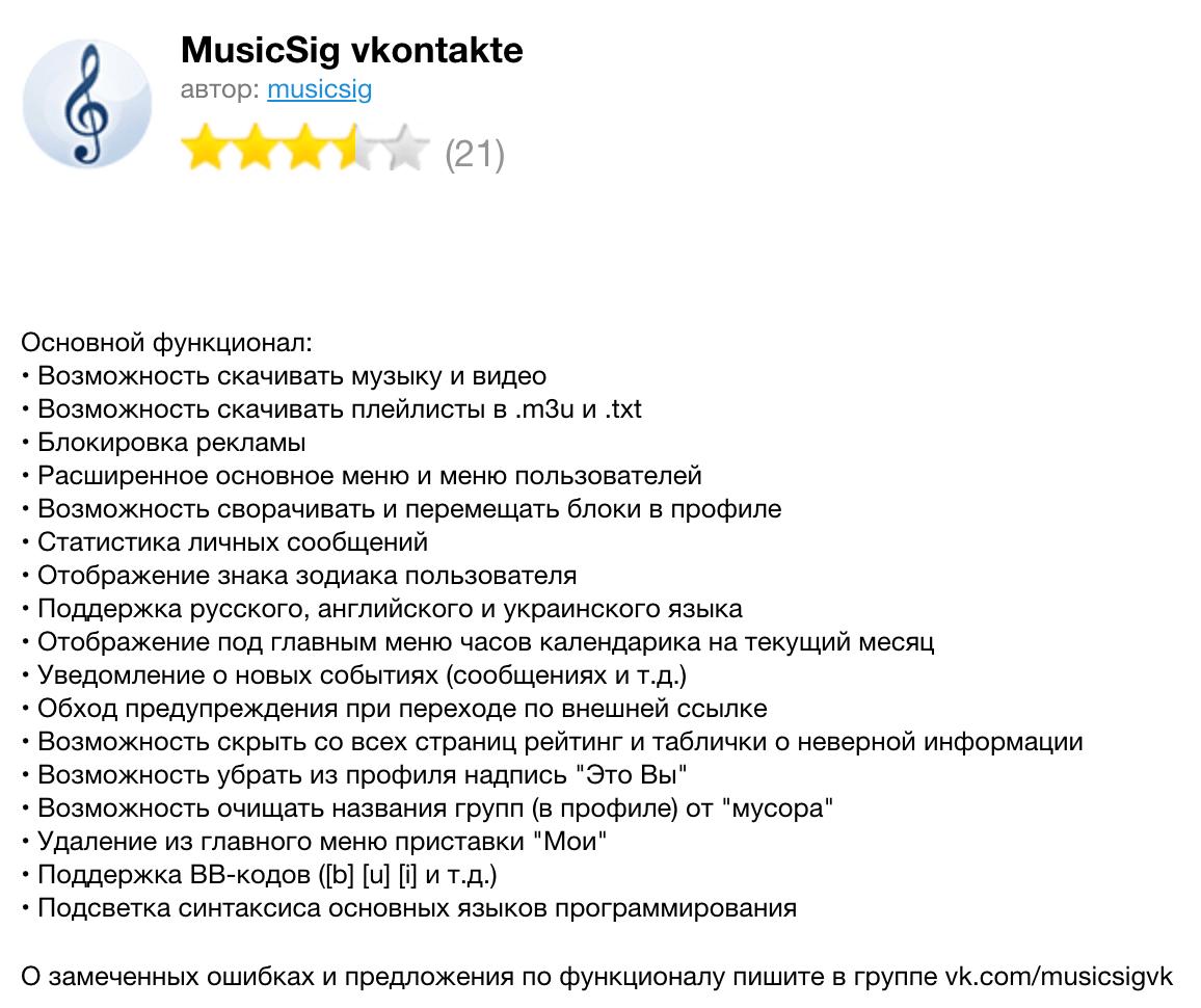 Страница расширения MusicSig VKontakte