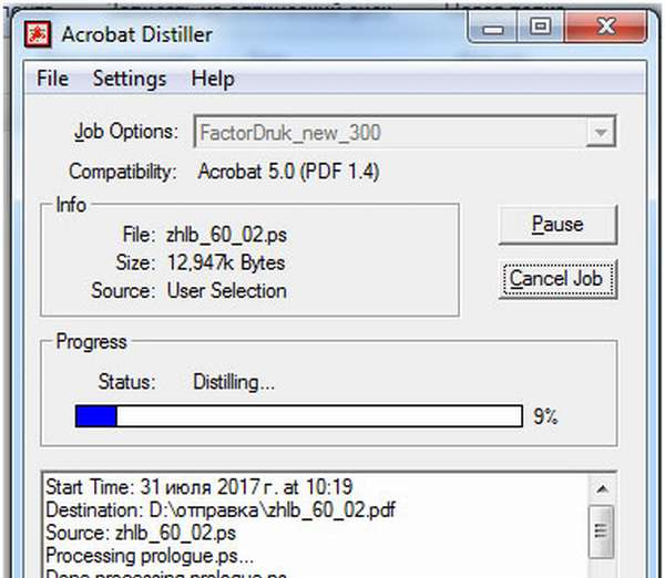 В pdf в индизайне через Acrobat Distiller