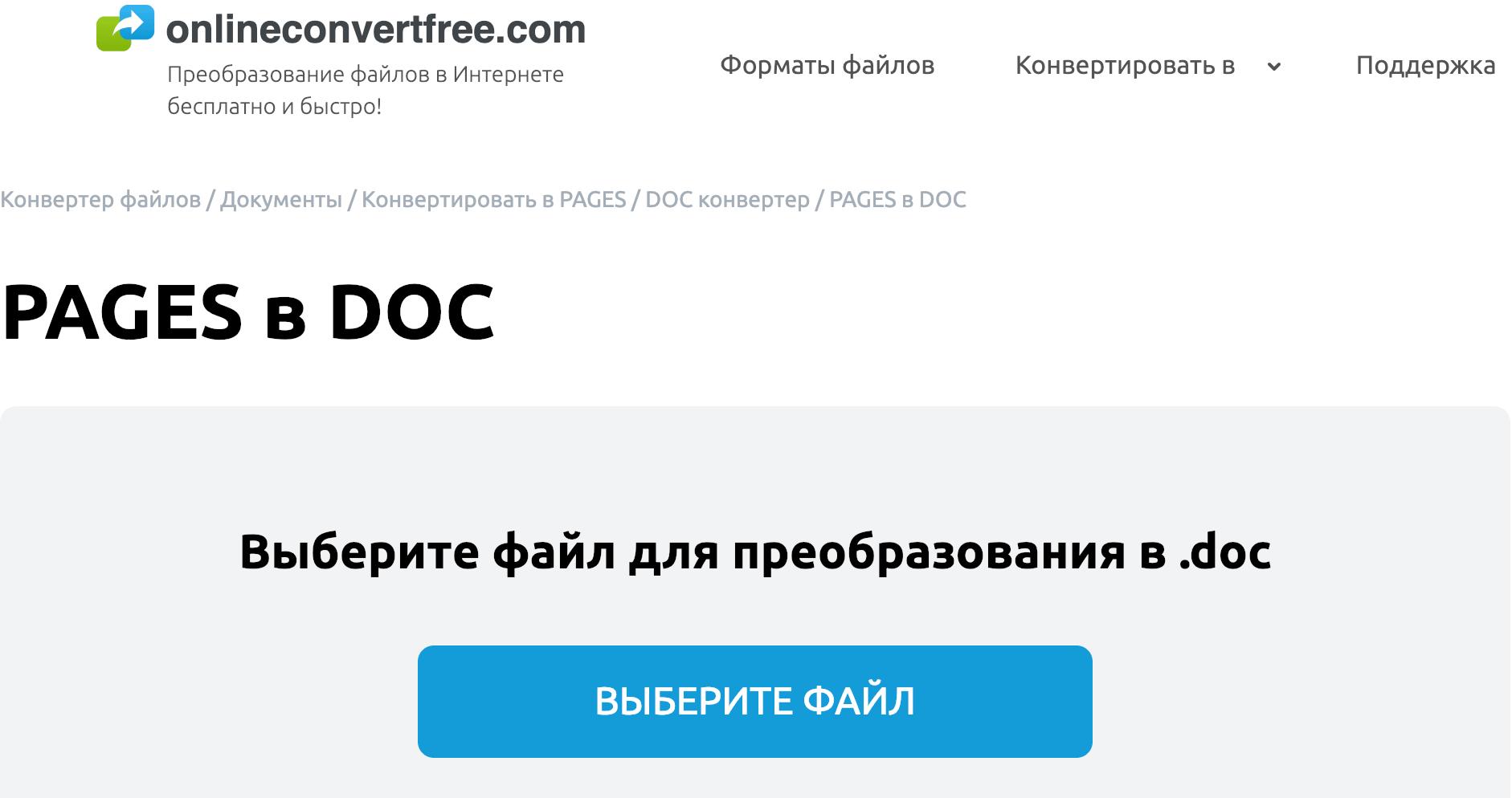 Конвертация pages в doc