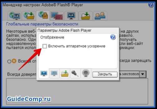 блокируется flash player в яндекс браузере