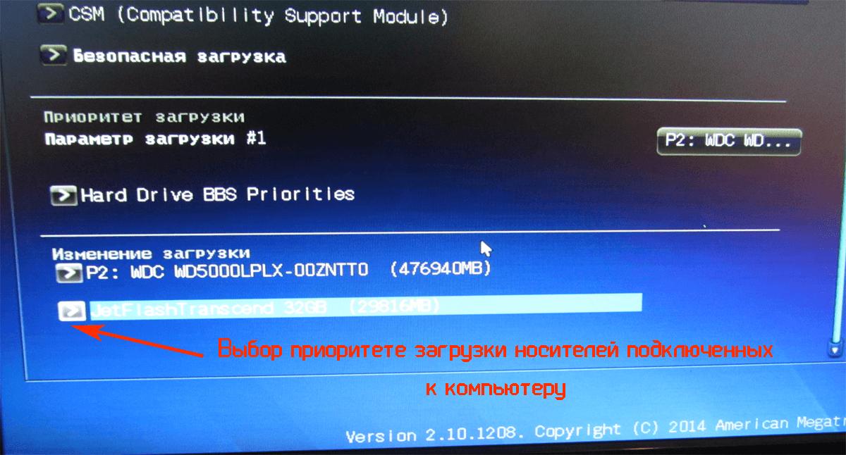 Выбор приоритете загрузки носителей подключенных к компьютеру в BIOS UEFI
