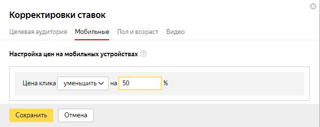 Чек-лист по кампаниям Яндекс Директа