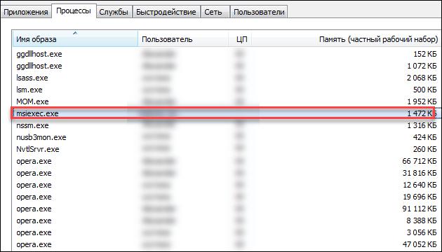 Как из диспетчера задач удалить процесс MSIEXEC Skype