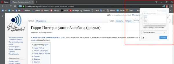 Как создать закладку в браузере Opera