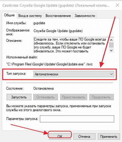 Консоль свойств службы обновления Google Chrome