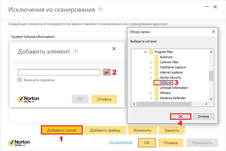 Добавление папки в исключения из сканирования Norton Security