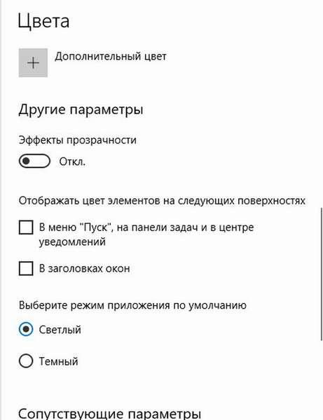 отключаем прозрачность меню пуск в windows 10