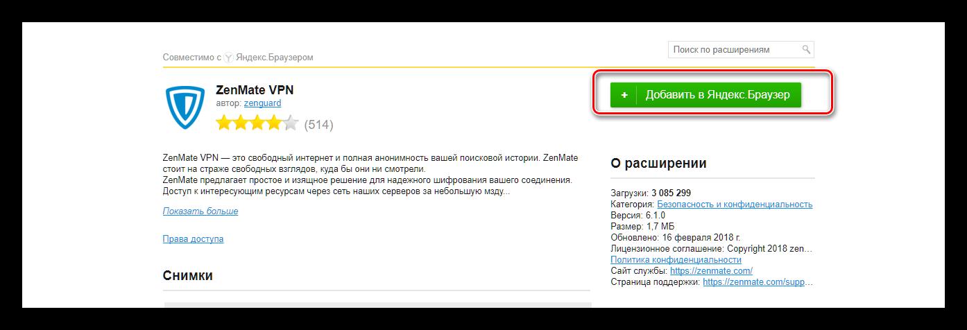 добавить в яндекс браузер зенмейт