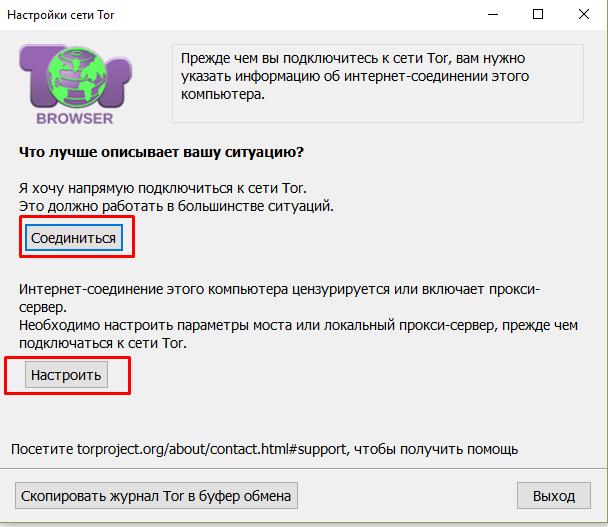 Как установить Тор браузер на компьютер?