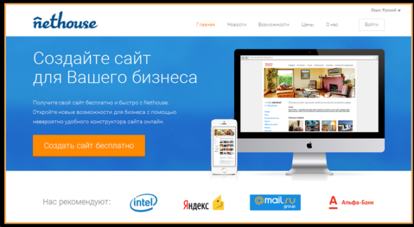 Онлайн-конструктор Nethouse