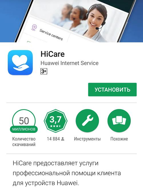 HiCare Huawei: что это за приложение?