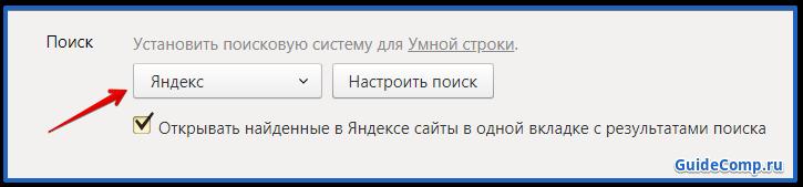 yandex browser поисковик по умолчанию