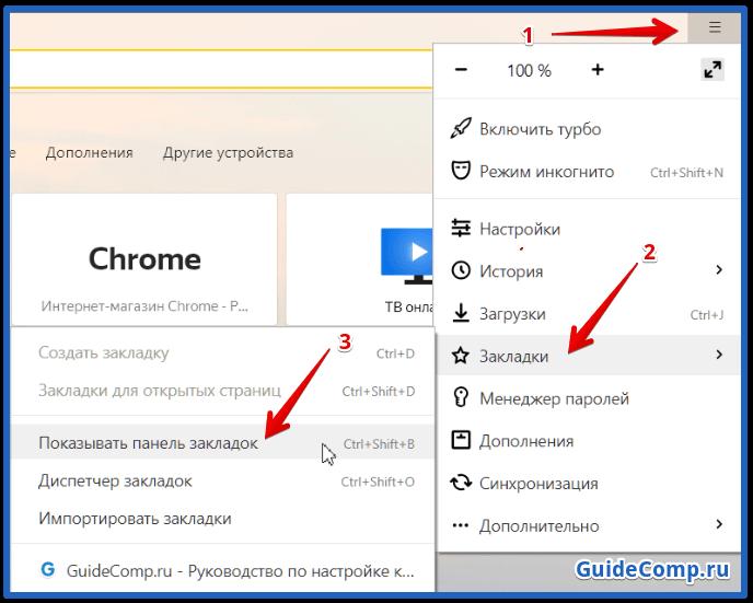 как создать избранное в яндексе браузере