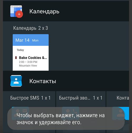 Как установить виджет на рабочий стол Android?