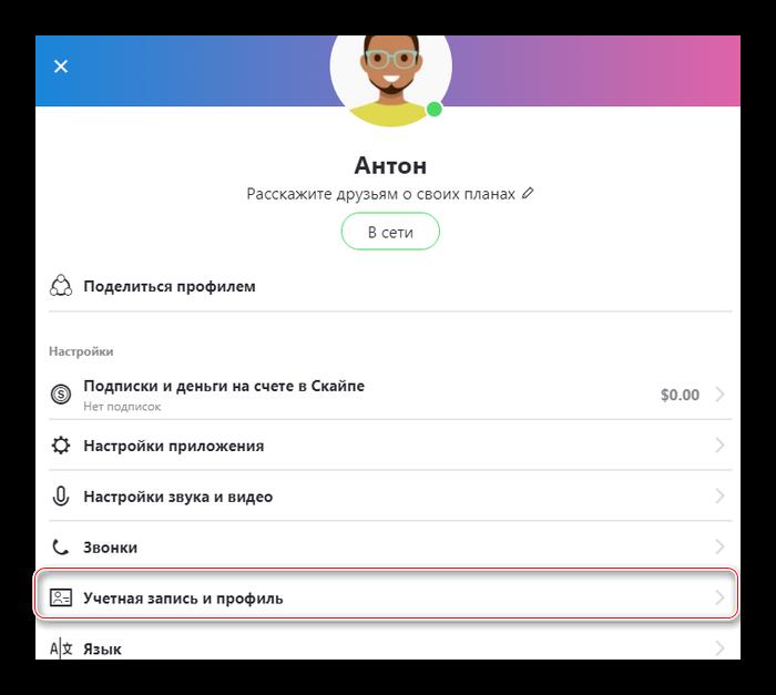 Настройка учетной записи и профиля Skype