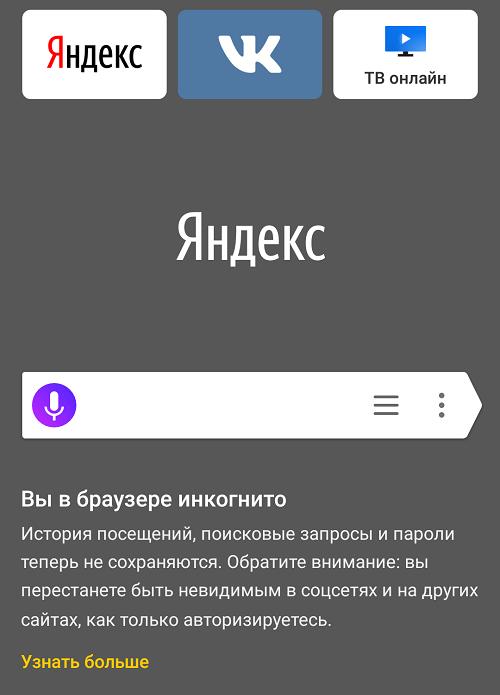 Как включить режим инкогнито в Яндекс.Браузере на телефоне Android?