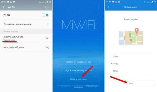 Начало настройки Xiaomi Mi Mini с Android-гаджета