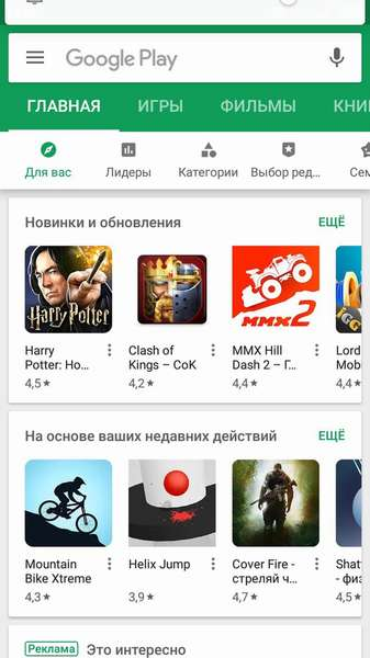 открываем play market android