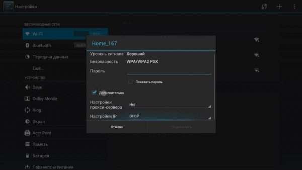 Смена IP-настроек сети Wi-Fi