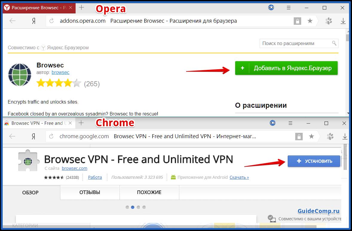 vpn для яндекс браузера browsec