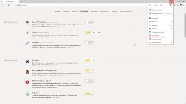 Окно расширений для «Яндекс.Браузера»