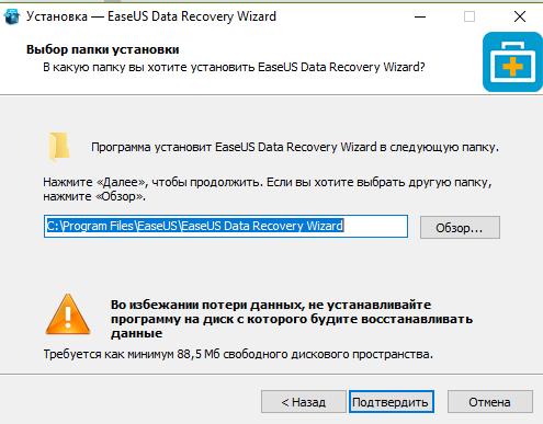 Восстановление данных с поврежденного жесткого диска в домашних условиях EASY US Data Recovery Wizard