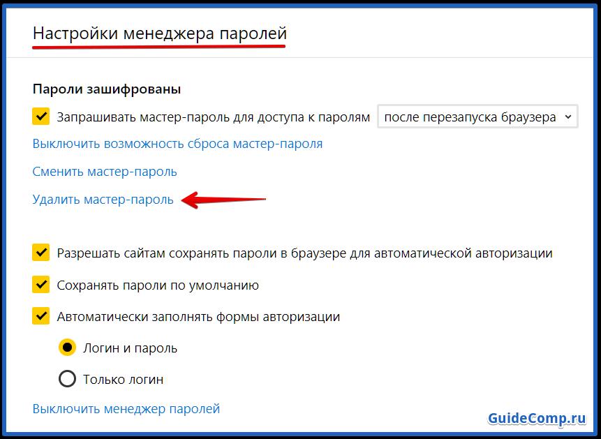 как удалить ненужные пароли в яндекс браузере
