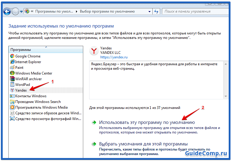 браузер по умолчанию как выбрать яндекс браузер