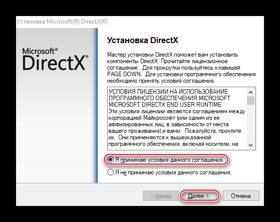Принятие соглашений DirectX